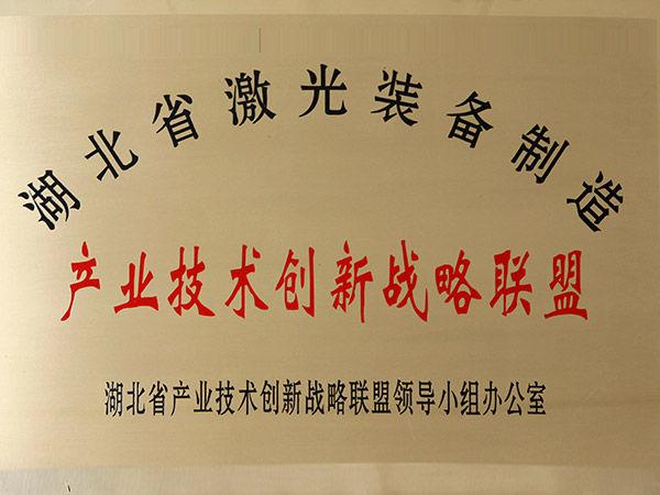 湖北sheng激光zhuang备制造产业创xin战略lian盟