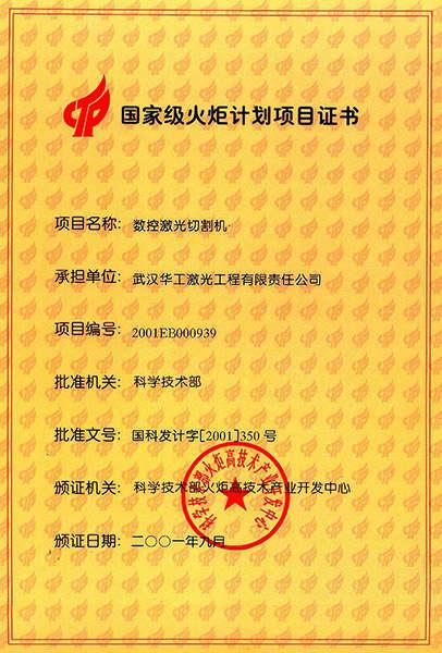 国家ji火炬计hua项目证书(切割机)