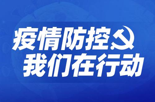 华工科技党委进yibu部shuyi情防kong工作