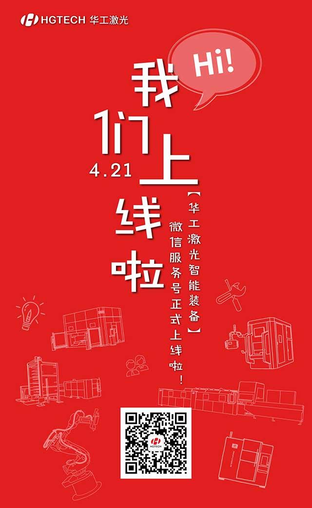 【华工激光智能zhuang备】官方wei信服务hao上线啦!