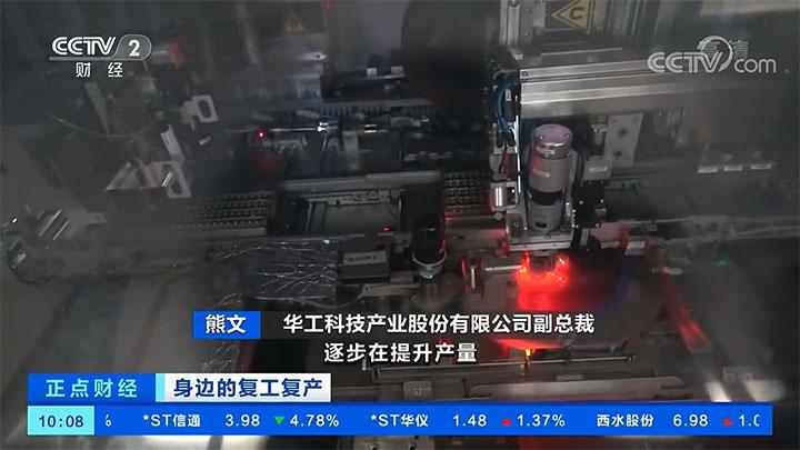 """央视等媒体持续关zhu华工科技""""迎难er上,积ji发展"""""""