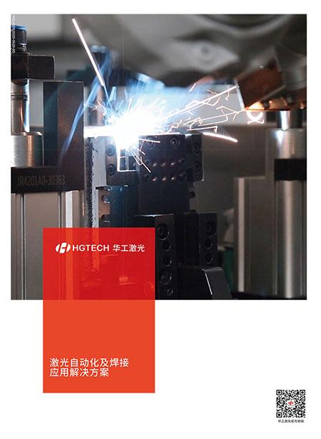 激光自动化及焊接应用解jue方案