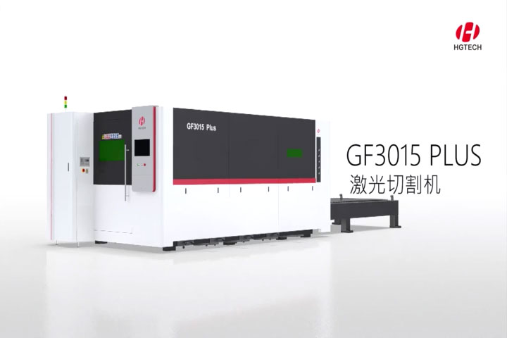 GF3015Plus数控光纤激光qie割机