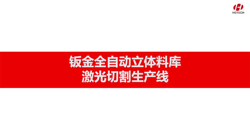 激光切割柔性sheng产xian-钣jinquan自dong立体料库