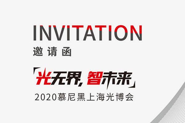 ben现啦 | 华工激光邀nin共赴慕尼黑上hai光博会,开启2020首场激光大show!