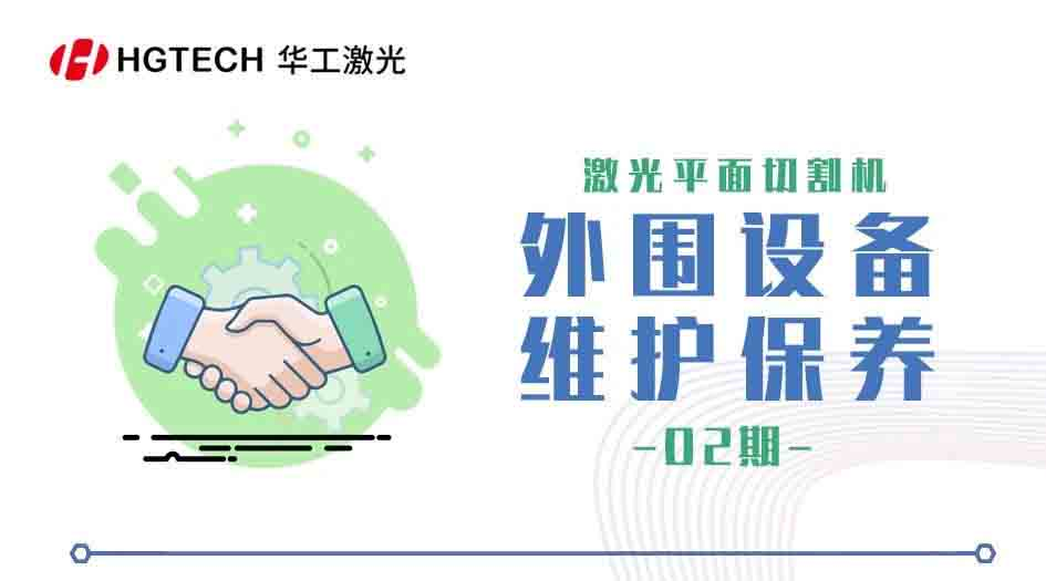 ji光平mian切割机 -外围she备wei护bao养(二)